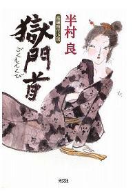 本hanmuragokumon02