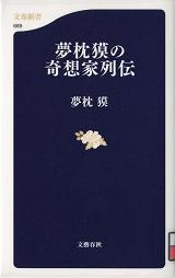 本yumemakurakisouka