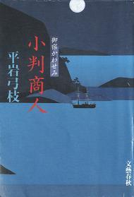 本hiraiwakobanshonin