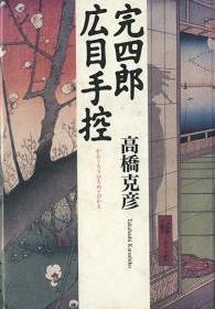 本takahashikatsuhikokanshiro