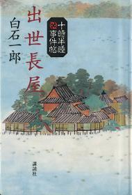 本shiraishisyusenagaya