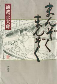本ikenamimanzoku