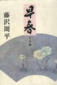 本fujisawasosyun