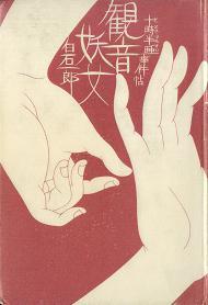 本shiraishikannon