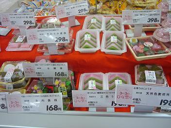 ジャスコ高見・ひな菓子