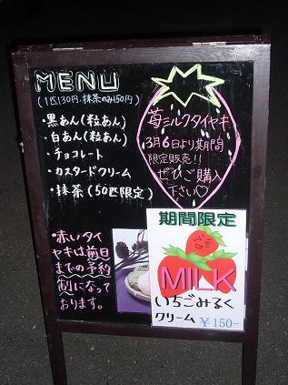 苺ミルク看板