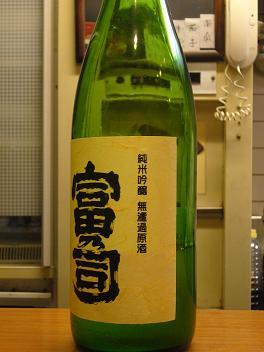 奇天屋酒1