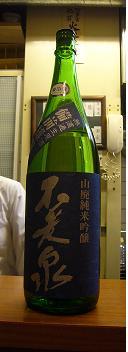 奇天屋酒3
