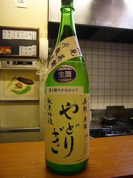 奇天屋酒4