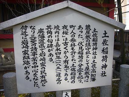 土佐稲荷神社2
