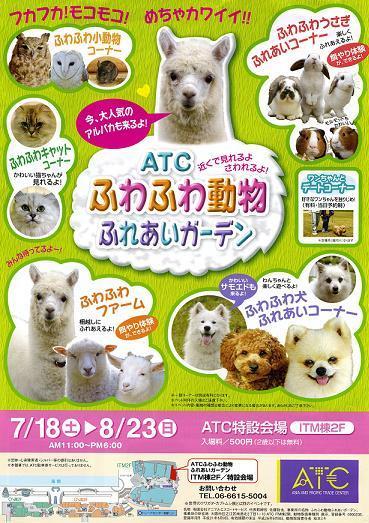ATCふわふわ動物2