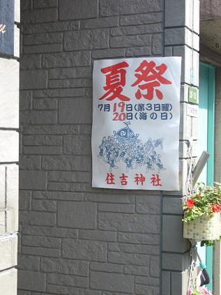 夏祭・住吉神社