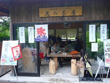 花の茶屋3