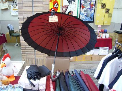 蛇の目傘-赤黒