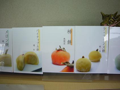 フルーツ餅写真2