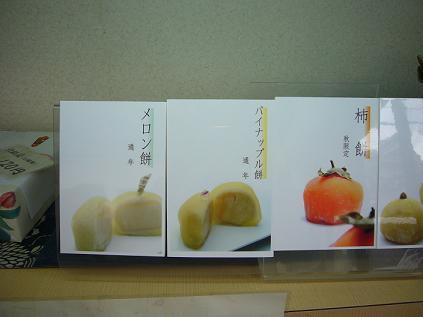フルーツ餅写真3
