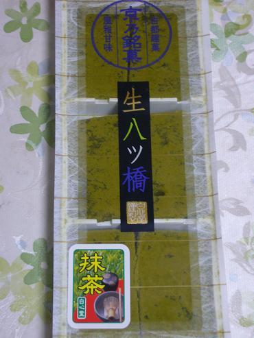 生八ツ橋抹茶1