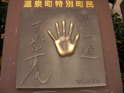 吉永小百合手形