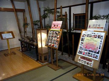 2009-01-19manyounoyu03.jpg