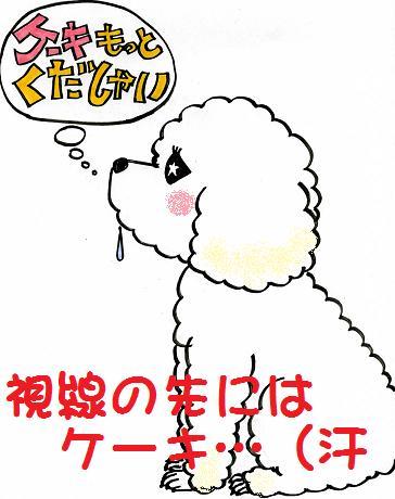 ケーキくだしゃい!!!