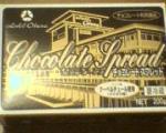 ホテルオークラチョコレートスプレッド
