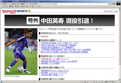 中田英寿引退