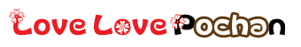 lovelovepochan_logo003S.png