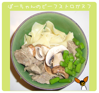 po_beef_dinner.png