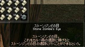 ストーンゾンビの目