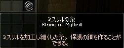ミスリルの糸