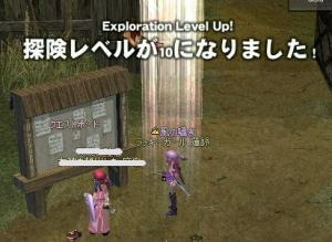 Exploration Lv10
