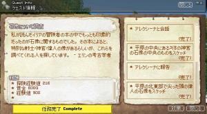 石像について調査(Lv5昇級クエ)