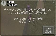 [アントレ]Defense R9