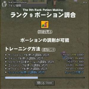 PotionMaking R9 修練中