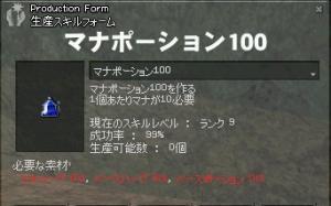 マナポーション100