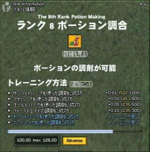 PotionMaking R8 修練完了