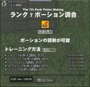 PotionMaking R7 修練開始前