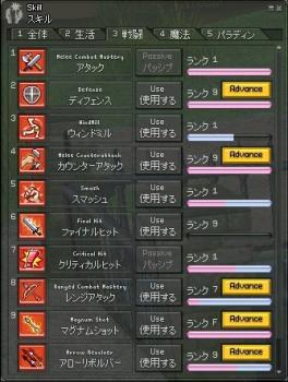スキル一覧(戦闘)
