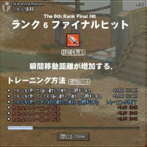 FinalHit R5 修練中