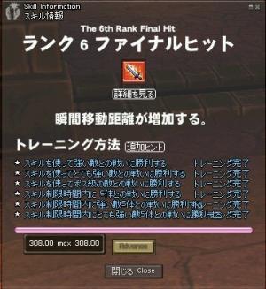 FinalHit R5 修練終了