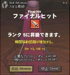 FinalHit R4 ランクUp?