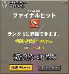 FinalHit R5 ランクUp