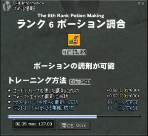 PotionMaking R6 修練中