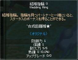 指輪(新婦→新郎)
