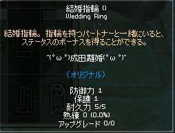 指輪(新郎→新婦)