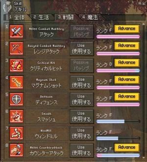 戦闘スキル(蓮鳴)