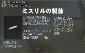 ミスリル成功率(精錬R5)