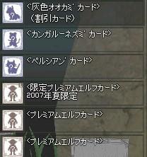 2008福袋