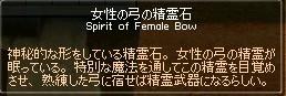 女性の弓の精霊石