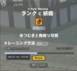 Weaving RC 修練終了